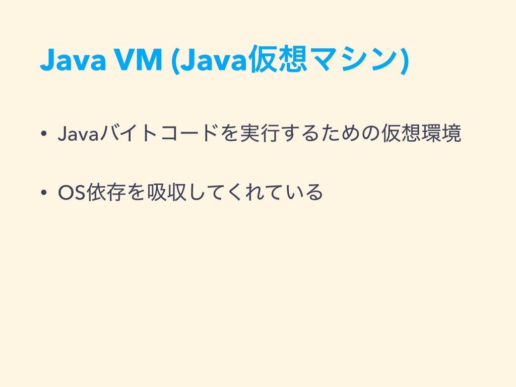 Java VM (JavaԾϚγϯ) • JavaόΠτίʔυΛ࣮ߦ͢ΔͨΊͷԾڥ • ...