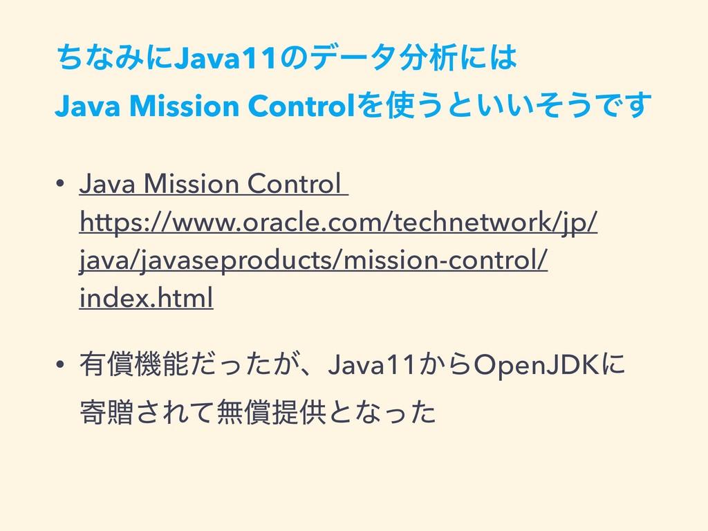 ͪͳΈʹJava11ͷσʔλੳʹ Java Mission ControlΛ͏ͱ͍͍ͦ...