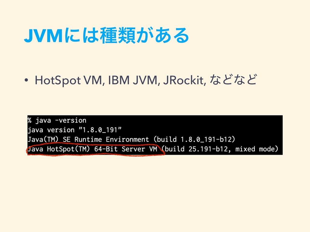 JVMʹछྨ͕͋Δ • HotSpot VM, IBM JVM, JRockit, ͳͲͳͲ