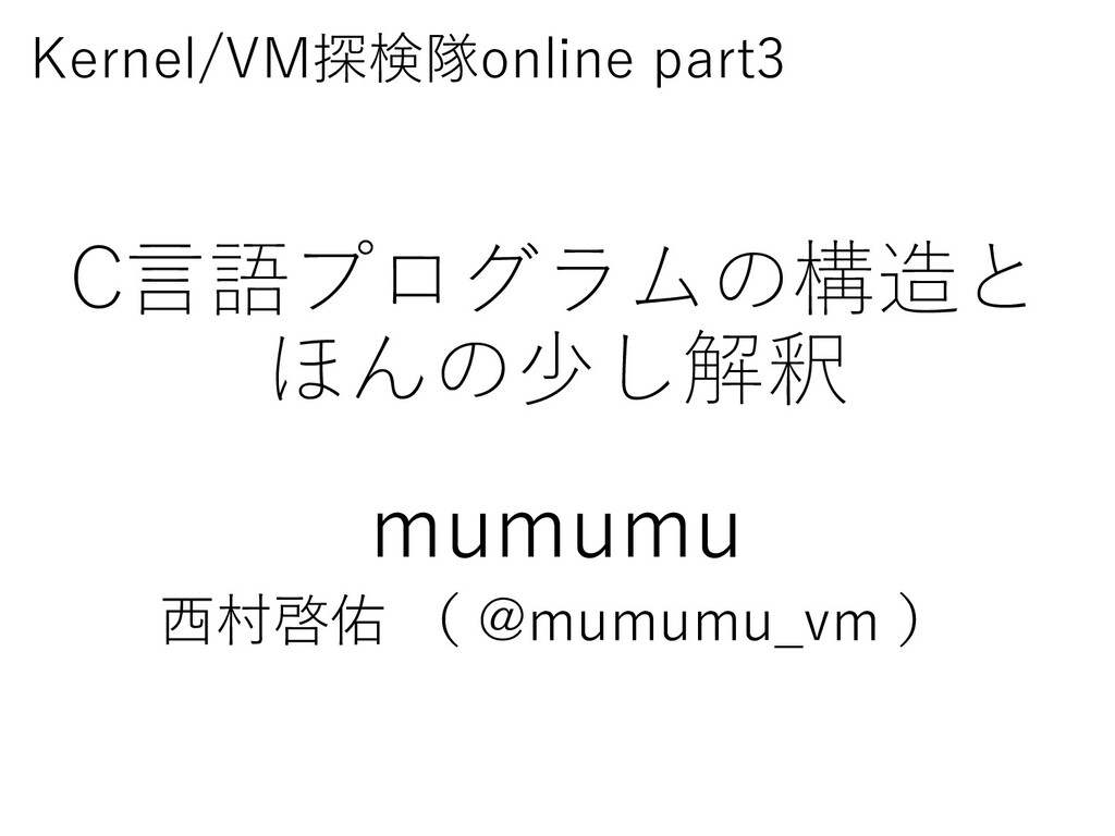 C言語プログラムの構造と ほんの少し解釈 mumumu 西村啓佑 ( @mumumu_vm )...
