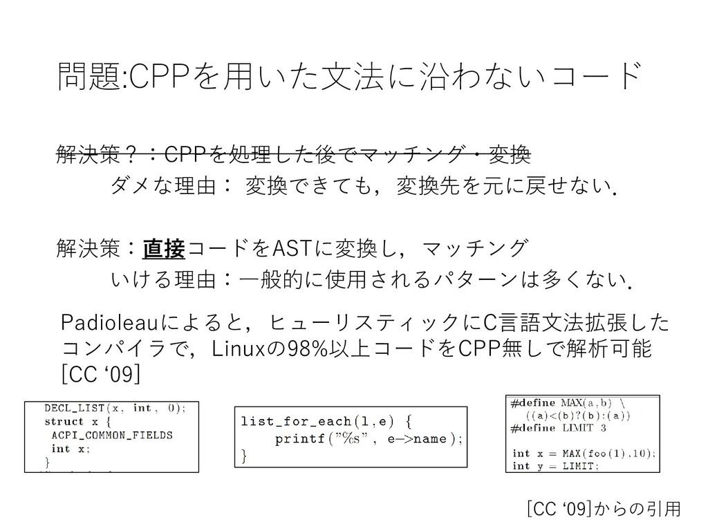 問題:CPPを用いた文法に沿わないコード 解決策?:CPPを処理した後でマッチング・変換 ダメ...