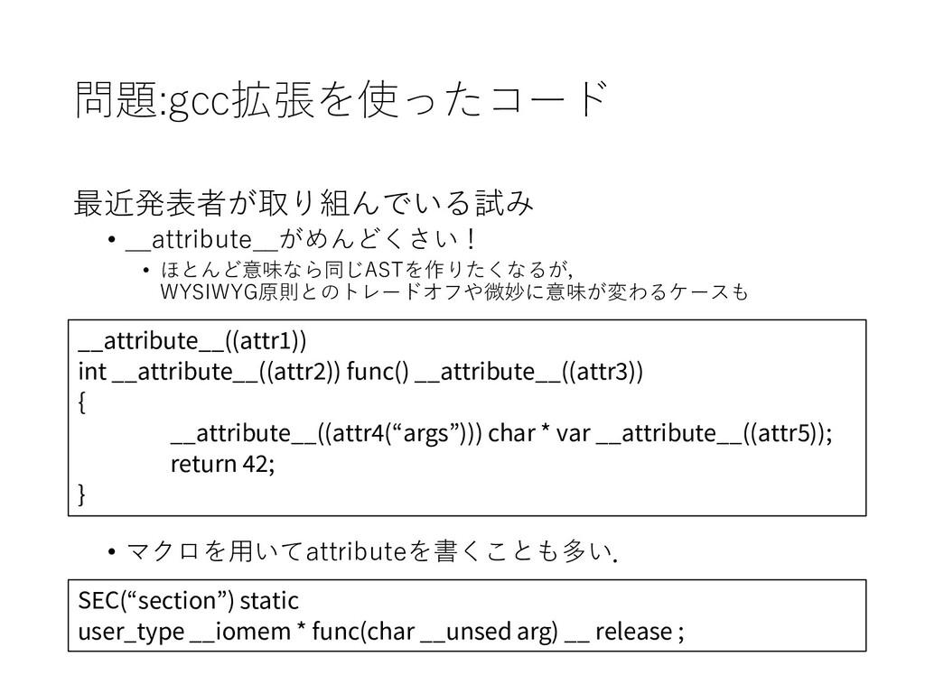 問題:gcc拡張を使ったコード 最近発表者が取り組んでいる試み • __attribute__...