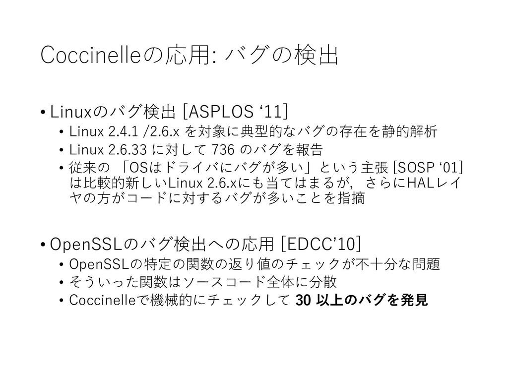 Coccinelleの応用: バグの検出 • Linuxのバグ検出 [ASPLOS '11] ...