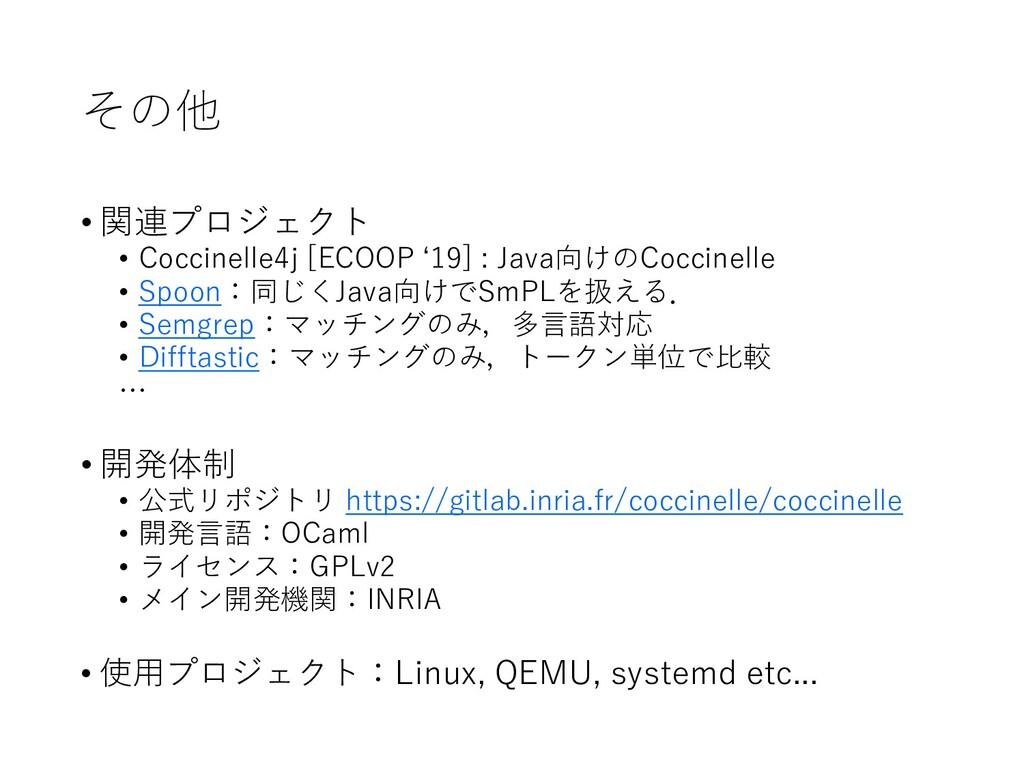 その他 • 関連プロジェクト • Coccinelle4j [ECOOP '19] : Jav...