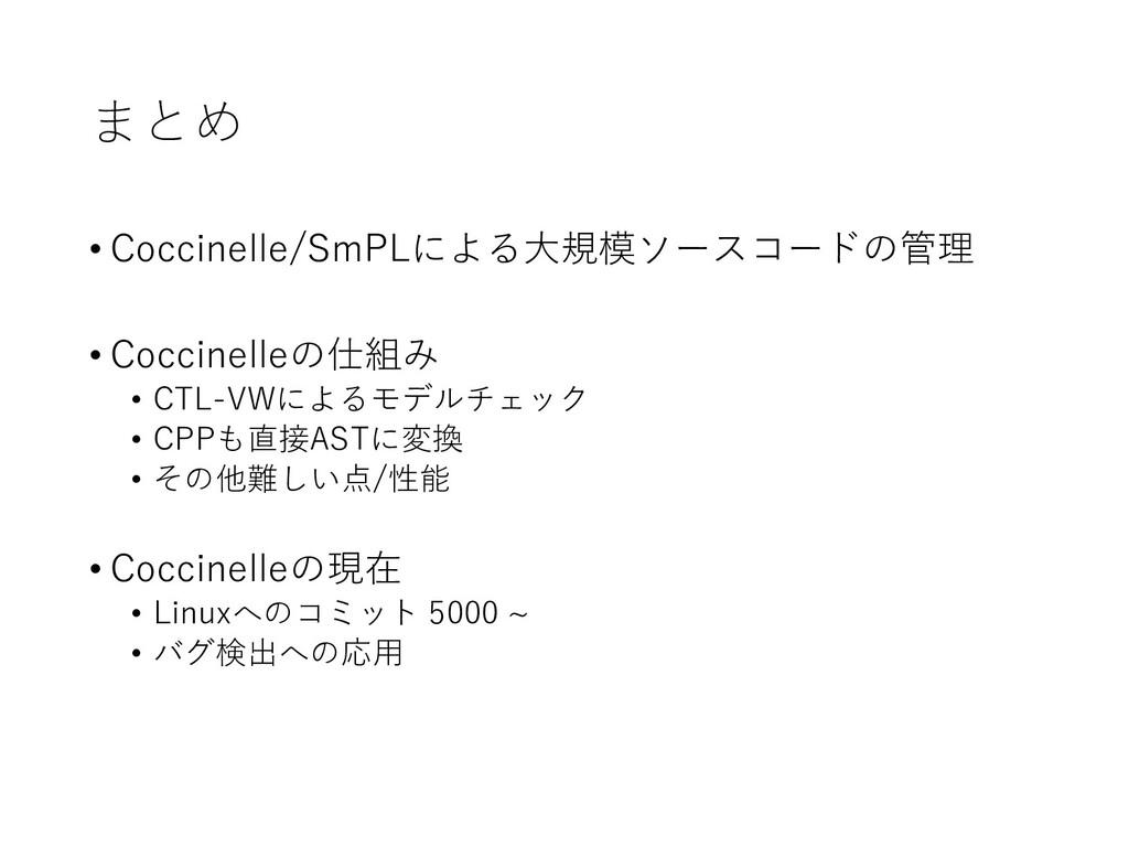 まとめ • Coccinelle/SmPLによる大規模ソースコードの管理 • Coccinel...