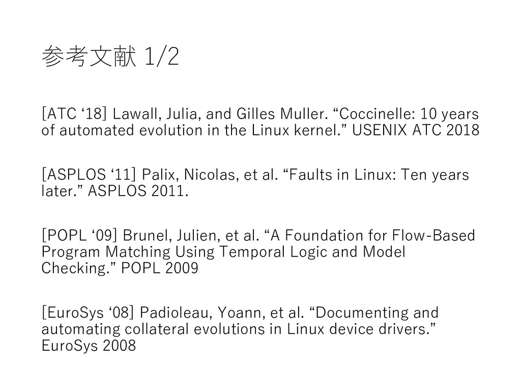 参考文献 1/2 [ATC '18] Lawall, Julia, and Gilles Mu...