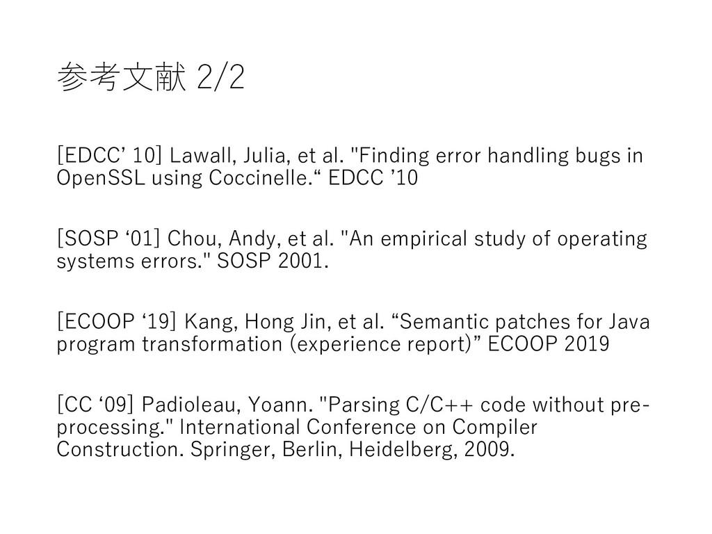 """参考文献 2/2 [EDCC' 10] Lawall, Julia, et al. """"Find..."""