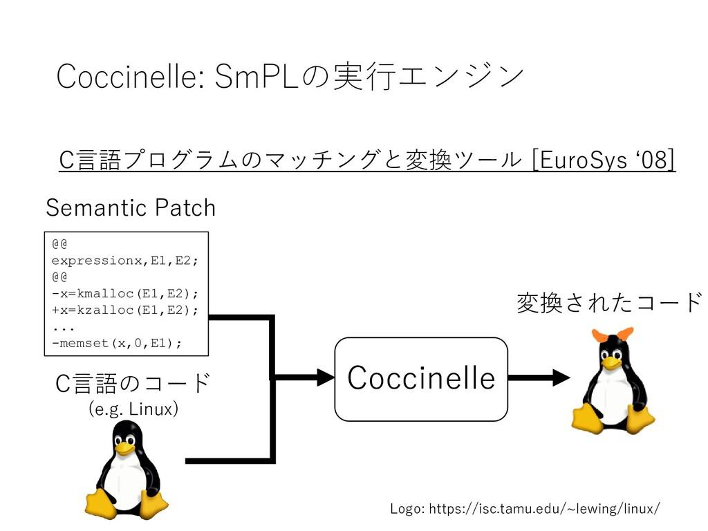 Coccinelle: SmPLの実行エンジン C言語プログラムのマッチングと変換ツール [E...