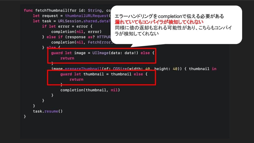エラーハンドリングを completionで伝える必要がある 漏れていてもコンパイラが検知して...