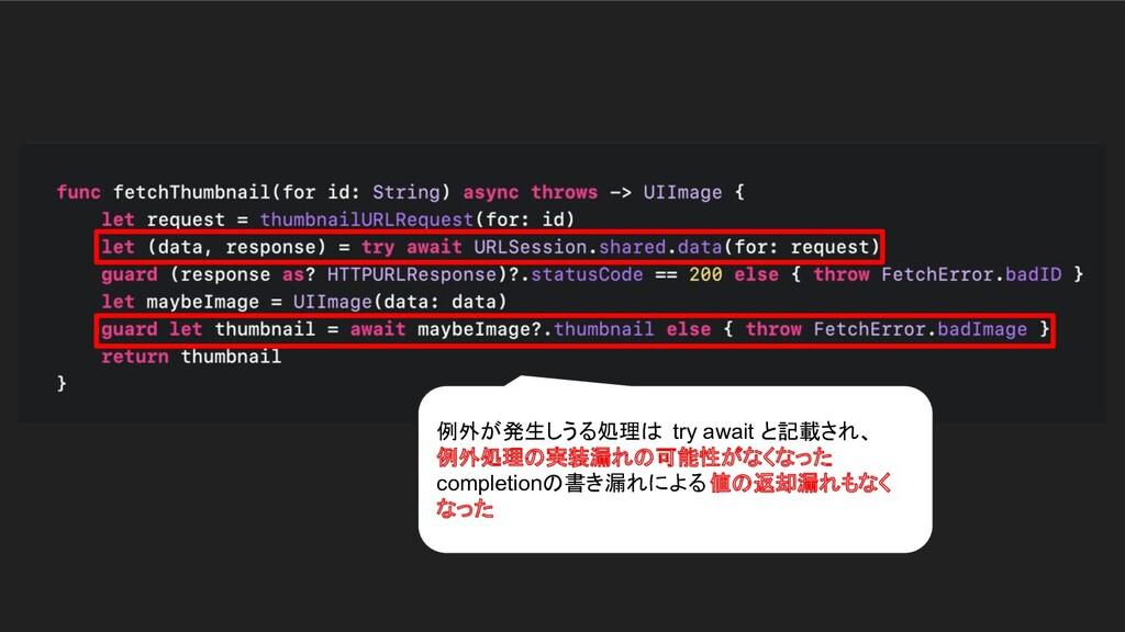 例外が発生しうる処理は try await と記載され、 例外処理の実装漏れの可能性がなくなっ...