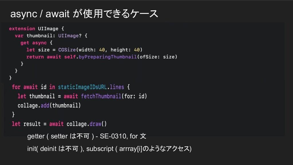 getter ( setter は不可 ) - SE-0310, for 文 init( de...