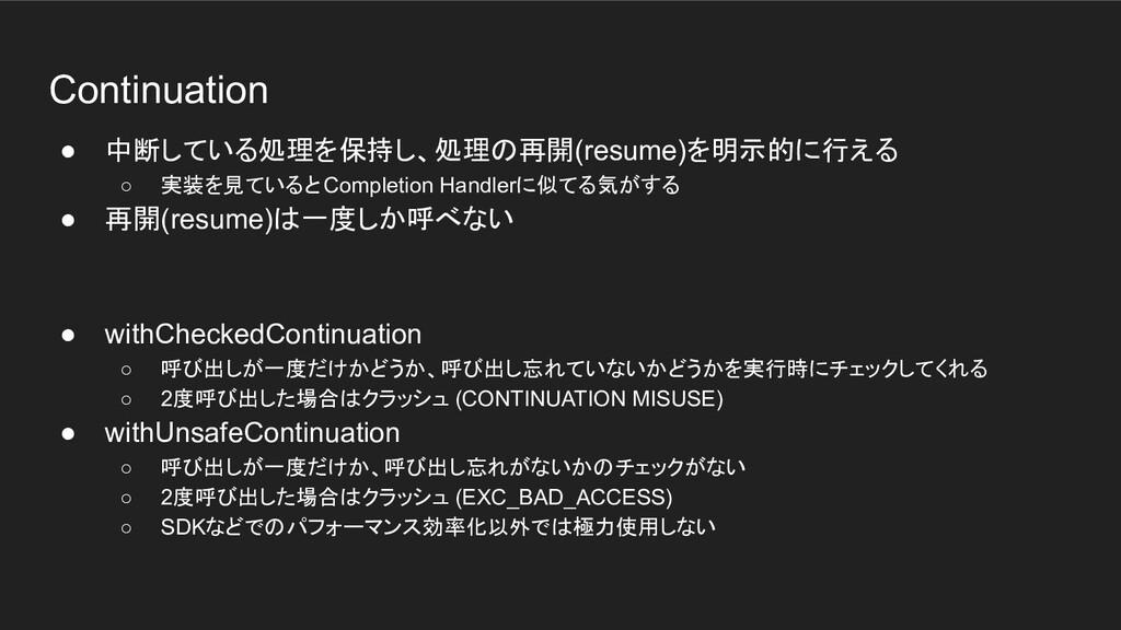 Continuation ● 中断している処理を保持し、処理の再開(resume)を明示的に行...