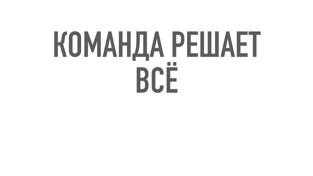 КОМАНДА РЕШАЕТ ВСЁ