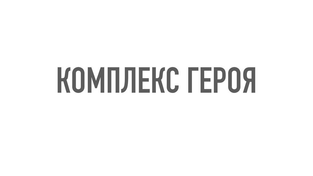 КОМПЛЕКС ГЕРОЯ