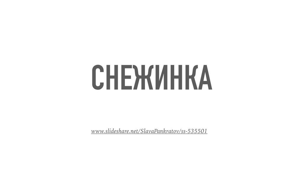 СНЕЖИНКА www.slideshare.net/SlavaPankratov/ss-5...