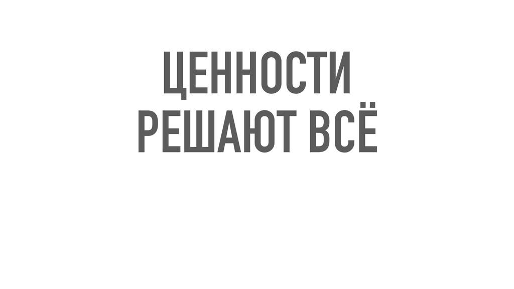 ЦЕННОСТИ РЕШАЮТ ВСЁ
