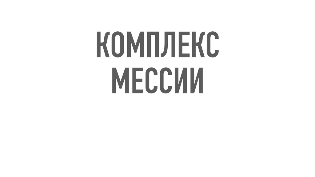 КОМПЛЕКС МЕССИИ