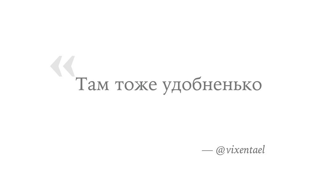 « Там тоже удобненько — @vixentael
