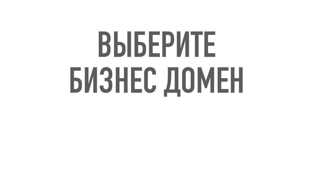 ВЫБЕРИТЕ БИЗНЕС ДОМЕН