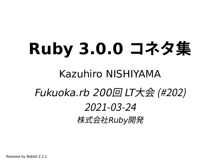 Ruby 3.0.0 コネタ集 Kazuhiro NISHIYAMA Fukuoka.rb 2...