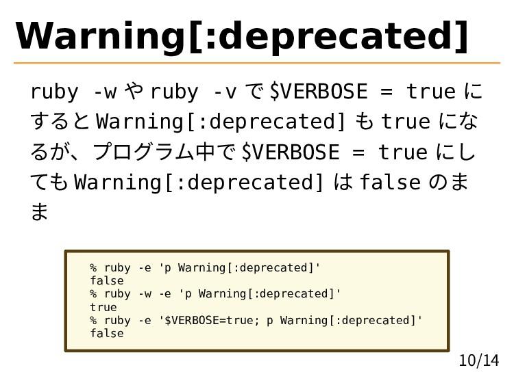 Warning[:deprecated] ruby -w や ruby -v で $VERBO...