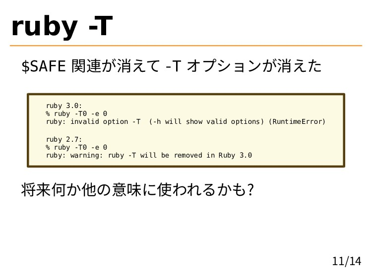 ruby -T $SAFE 関連が消えて -T オプションが消えた ruby 3.0: % r...
