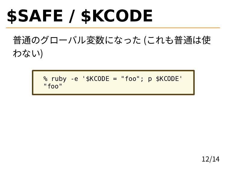 $SAFE / $KCODE 普通のグローバル変数になった (これも普通は使 わない) % r...