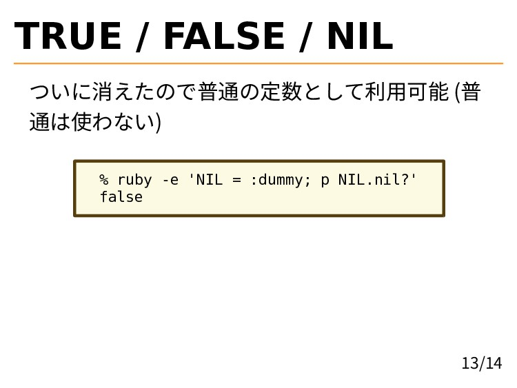 TRUE / FALSE / NIL ついに消えたので普通の定数として利用可能 (普 通は使わ...