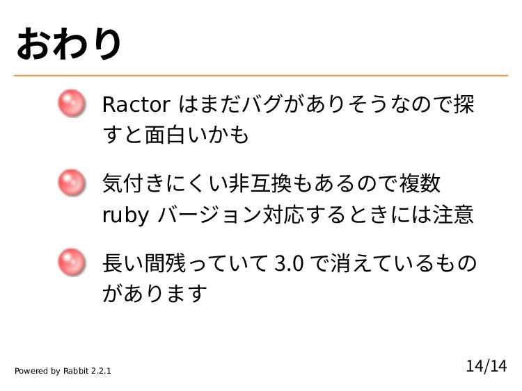 おわり Ractor はまだバグがありそうなので探 すと面白いかも 気付きにくい非互換もあるの...