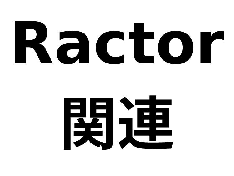 Ractor 関連