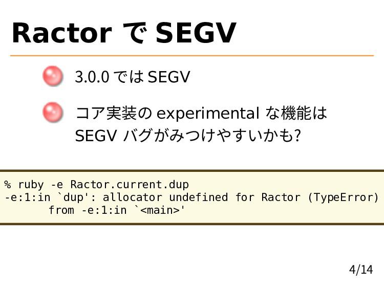 Ractor で SEGV 3.0.0 では SEGV コア実装の experimental ...