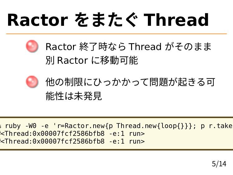 Ractor をまたぐ Thread Ractor 終了時なら Thread がそのまま 別 ...