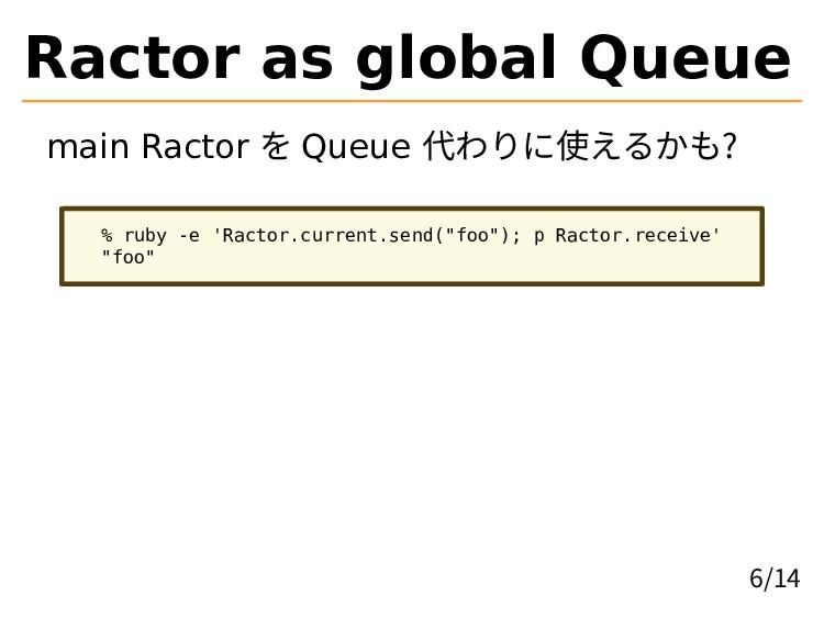 Ractor as global Queue main Ractor を Queue 代わりに...