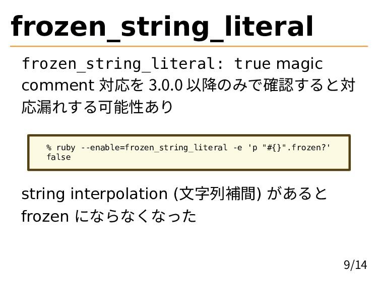 frozen_string_literal frozen_string_literal: tr...