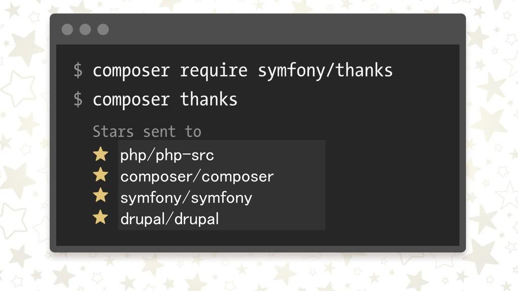 php/php-src composer/composer symfony/symfony d...