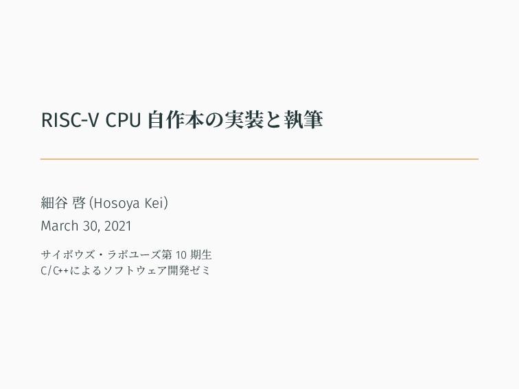 RISC-V CPU 自作本の実装と執筆 細谷 啓 (Hosoya Kei) March 30...
