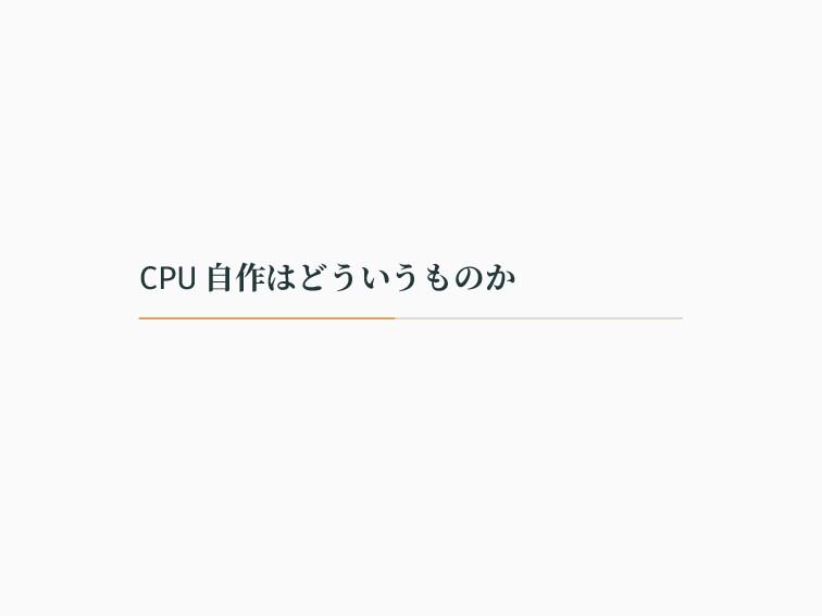 CPU 自作はどういうものか