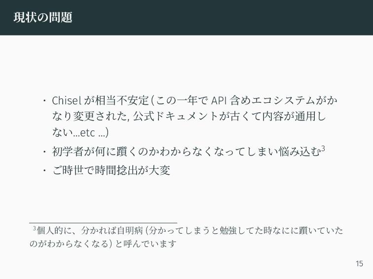 現状の問題 • Chisel が相当不安定 (この一年で API 含めエコシステムがか なり変...