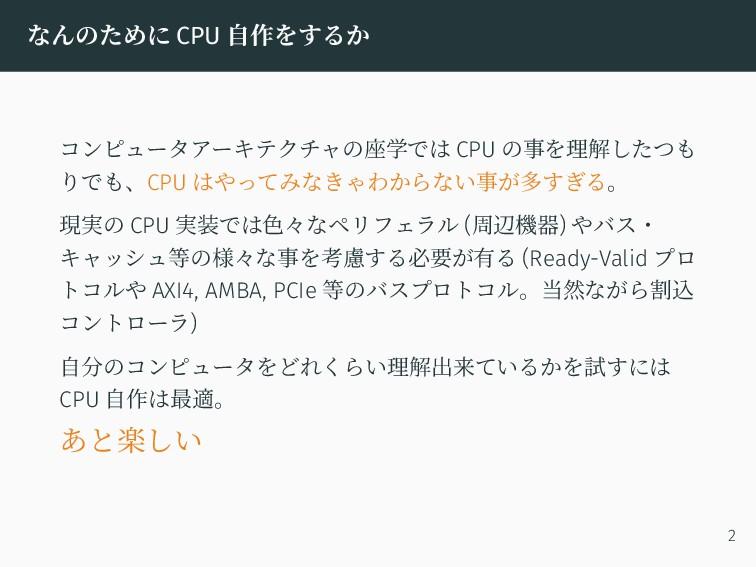 なんのために CPU 自作をするか コンピュータアーキテクチャの座学では CPU の事を理解し...