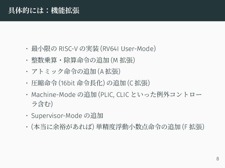 具体的には:機能拡張 • 最小限の RISC-V の実装 (RV64I User-Mode) ...