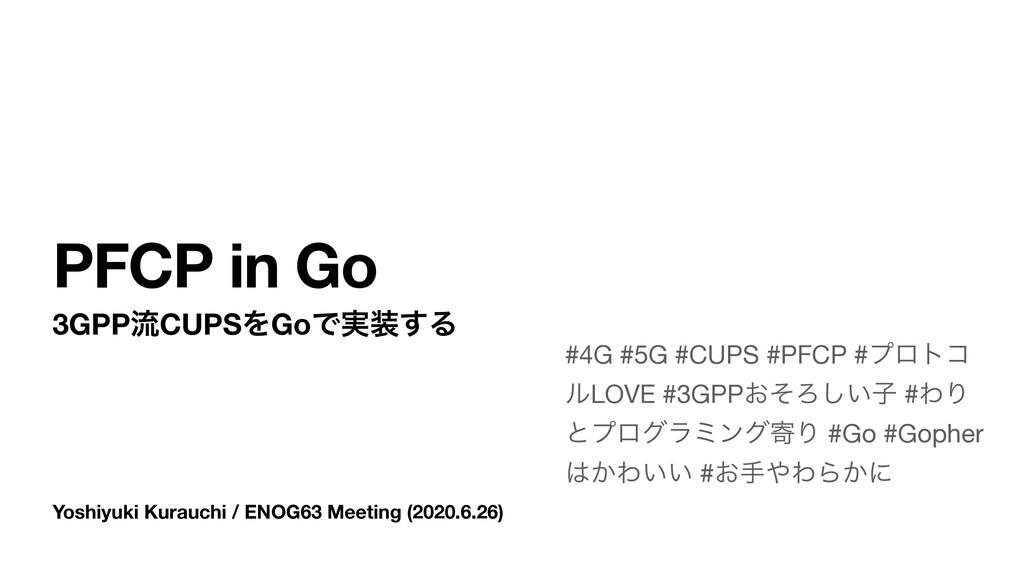 Yoshiyuki Kurauchi / ENOG63 Meeting (2020.6.26)...