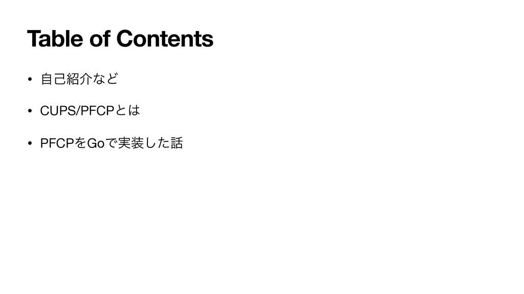 Table of Contents • ࣗݾհͳͲ  • CUPS/PFCPͱ   • P...