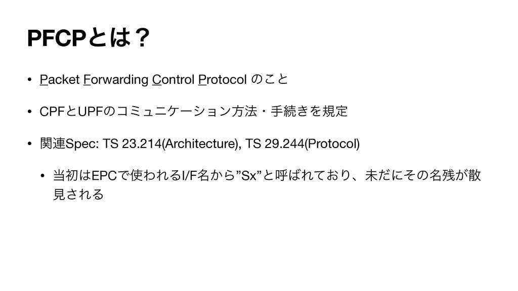 PFCPͱʁ • Packet Forwarding Control Protocol ͷ͜...