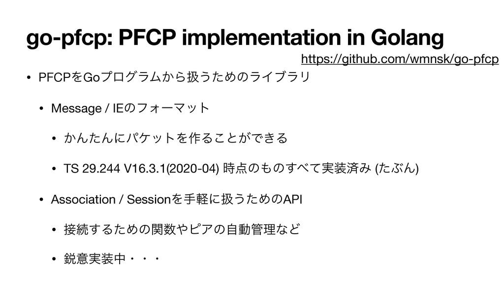 go-pfcp: PFCP implementation in Golang • PFCPΛG...