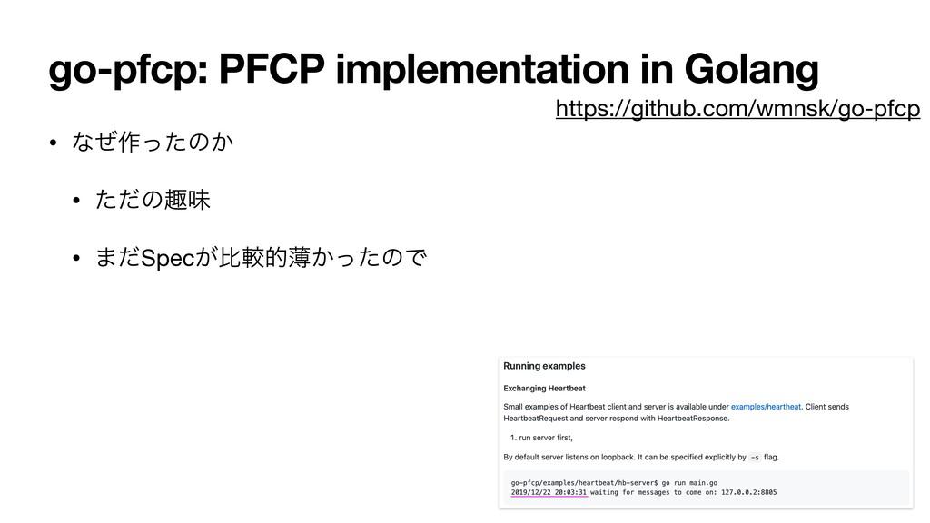 go-pfcp: PFCP implementation in Golang • ͳͥ࡞ͬͨͷ...