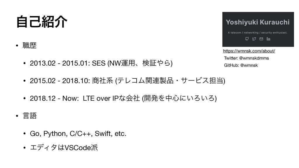 ࣗݾհ • ৬ྺ   • 2013.02 - 2015.01: SES (NWӡ༻ɺݕূΒ...
