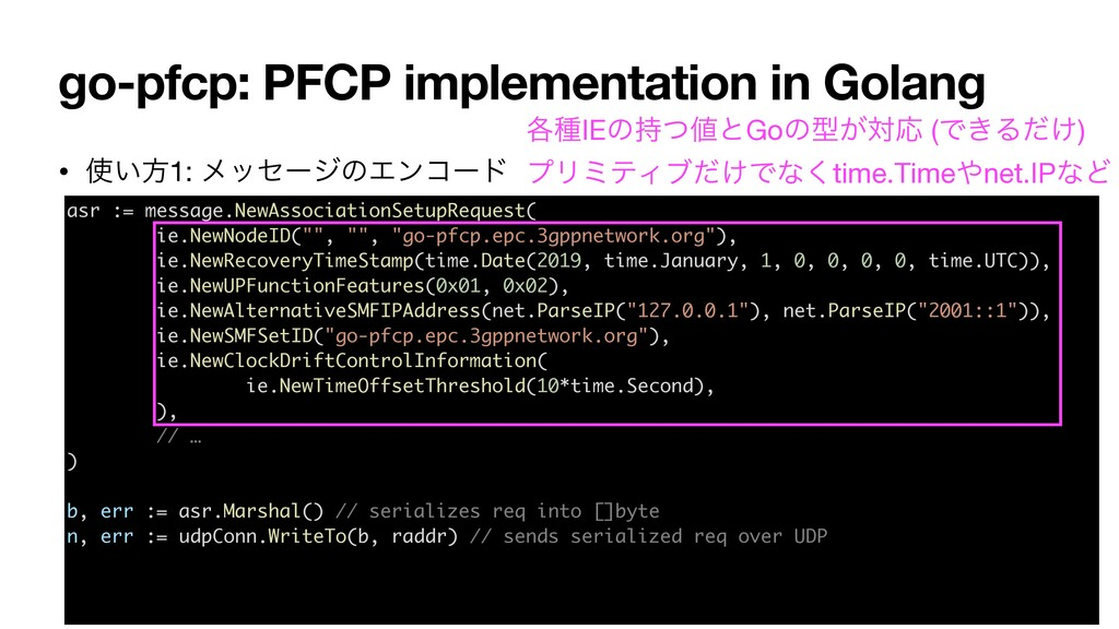 go-pfcp: PFCP implementation in Golang • ͍ํ1: ...