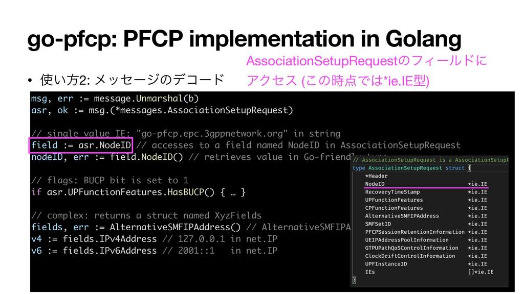 go-pfcp: PFCP implementation in Golang • ͍ํ2: ...