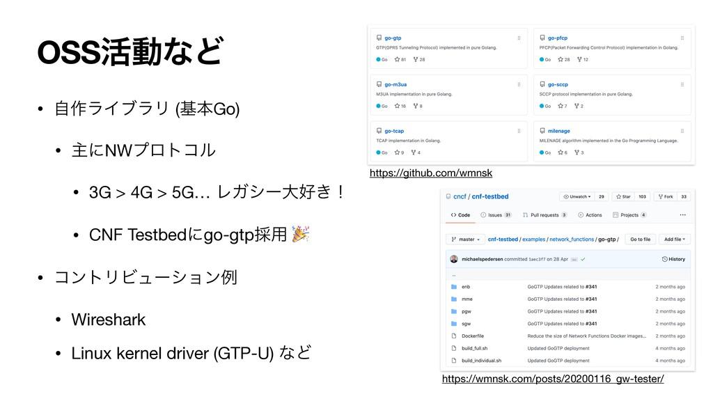 OSS׆ಈͳͲ • ࣗ࡞ϥΠϒϥϦ (جຊGo)  • ओʹNWϓϩτίϧ  • 3G > 4...