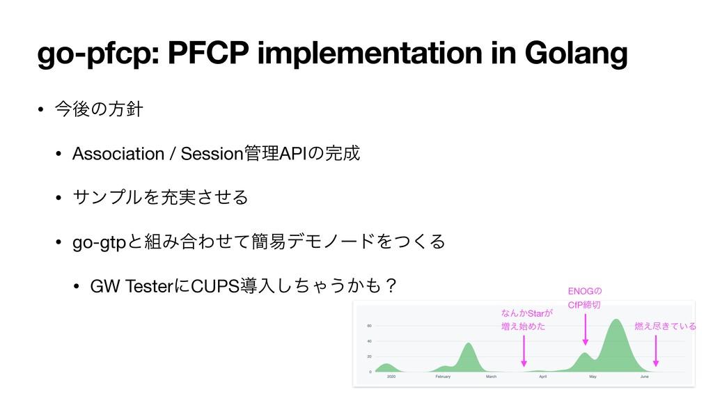 go-pfcp: PFCP implementation in Golang • ࠓޙͷํ ...